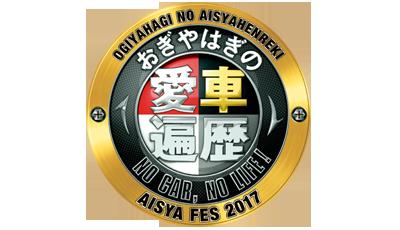 愛車フェス2017
