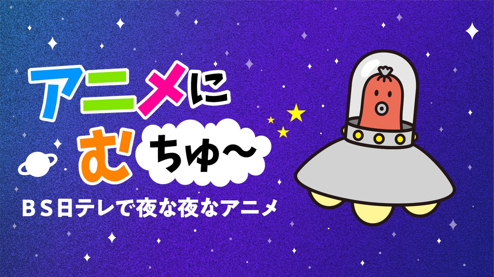 アニメにむちゅ~|BS日テレ公式サイト