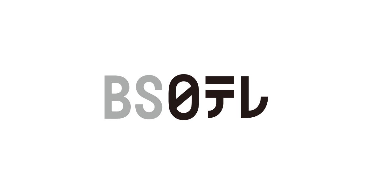 Bs スカイ キャッスル