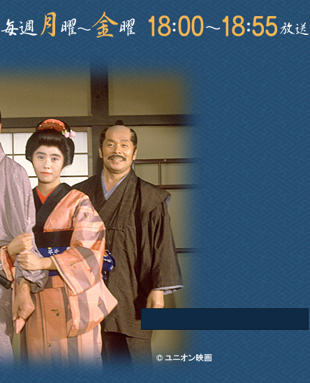 BS日テレ - 時代劇「長七郎江戸...