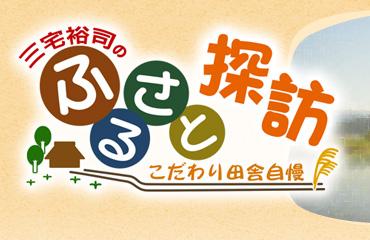 BS日テレ - 「三宅裕司のふるさと探訪~こだわり田舎自慢~」番組 ...