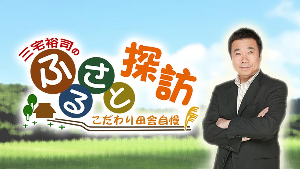 161 香川県東かがわ市の旅(アンコール放送)|三宅裕司のふるさと探訪 ...