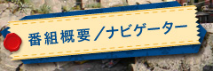 BS日テレ - 「小さな村の物語 イ...