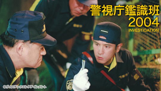 BS日テレ - 警視庁鑑識班2004 │ あらすじ・放送予定
