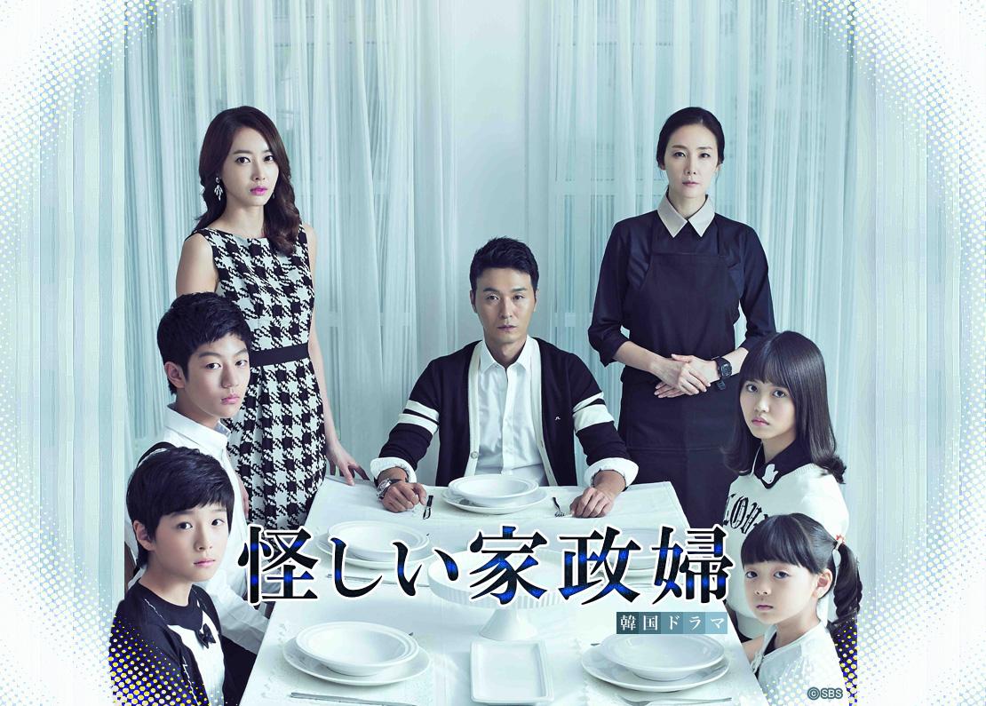 BS日テレ - 韓国ドラマ「怪しい家政婦」番組サイト