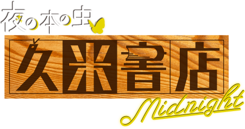 http://www.bs4.jp/kumebook_midnight/img/logo.png