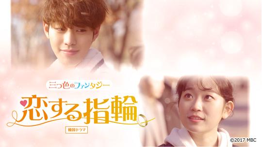 みつ いろ の ファンタジー 韓国 ドラマ bs